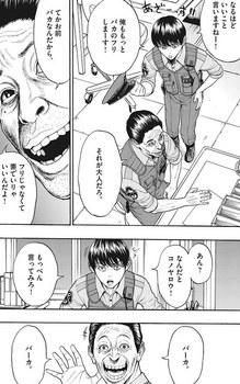 ジャガーン ネタバレ 最新 1話 画バレ【スピリッツ最新2話】12.jpg