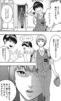 ジャガーン ネタバレ 最新 1話 画バレ【スピリッツ最新2話】13.jpg