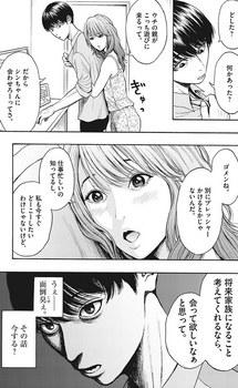 ジャガーン ネタバレ 最新 1話 画バレ【スピリッツ最新2話】17.jpg