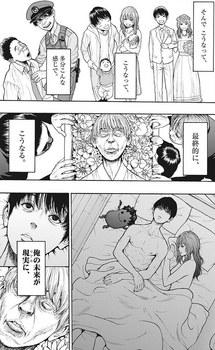 ジャガーン ネタバレ 最新 1話 画バレ【スピリッツ最新2話】20.jpg