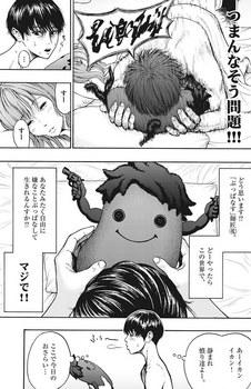 ジャガーン ネタバレ 最新 1話 画バレ【スピリッツ最新2話】21.jpg