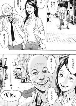 ジャガーン ネタバレ 最新 1話 画バレ【スピリッツ最新2話】24.jpg