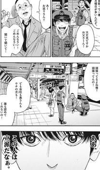 ジャガーン ネタバレ 最新 1話 画バレ【スピリッツ最新2話】35.jpg