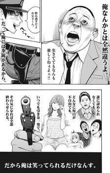ジャガーン ネタバレ 最新 1話 画バレ【スピリッツ最新2話】36.jpg