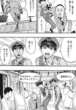 ジャガーン ネタバレ 最新 1話 画バレ【スピリッツ最新2話】38.jpg