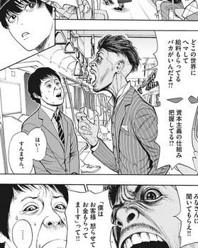 ジャガーン ネタバレ 最新 1話 画バレ【スピリッツ最新2話】41.jpg