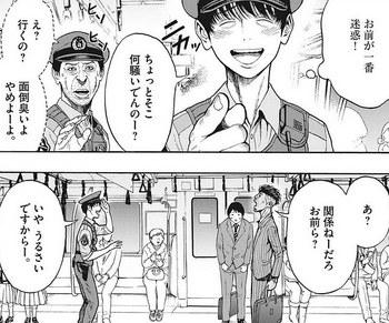 ジャガーン ネタバレ 最新 1話 画バレ【スピリッツ最新2話】42.jpg