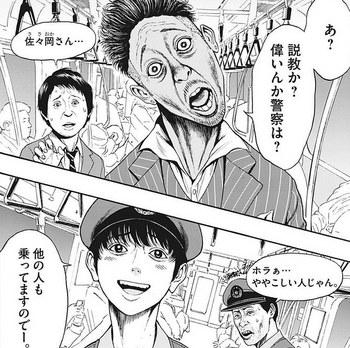 ジャガーン ネタバレ 最新 1話 画バレ【スピリッツ最新2話】43 - 1.jpg