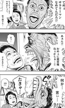ジャガーン ネタバレ 最新 1話 画バレ【スピリッツ最新2話】44.jpg