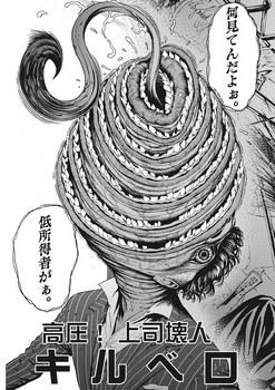 ジャガーン ネタバレ 最新 1話 画バレ【スピリッツ最新2話】49.jpg
