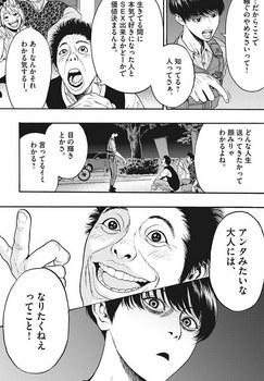 ジャガーン ネタバレ 最新 1話 画バレ【スピリッツ最新2話】5.jpg