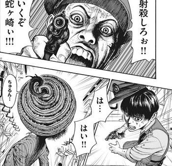 ジャガーン ネタバレ 最新 1話 画バレ【スピリッツ最新2話】52.jpg
