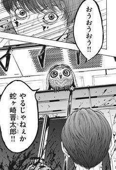 ジャガーン ネタバレ 最新 1話 画バレ【スピリッツ最新2話】66.jpg