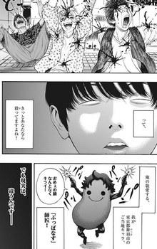 ジャガーン ネタバレ 最新 1話 画バレ【スピリッツ最新2話】7.jpg