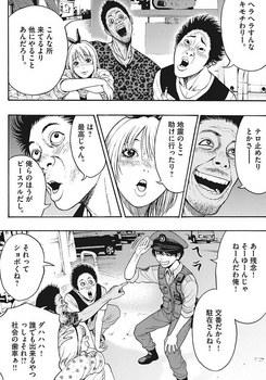 ジャガーン ネタバレ 最新 1話 画バレ【スピリッツ最新2話】9.jpg