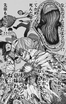 ジャガーン ネタバレ 最新 2話 画バレ【スピリッツ最新3話】16.jpg