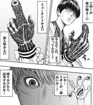 ジャガーン ネタバレ 最新 2話 画バレ【スピリッツ最新3話】17.jpg