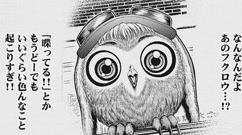 ジャガーン ネタバレ 最新 2話 画バレ【スピリッツ最新3話】17 - 1.jpg