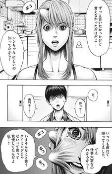 ジャガーン ネタバレ 最新 2話 画バレ【スピリッツ最新3話】24.jpg