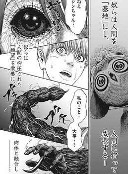 ジャガーン ネタバレ 最新 2話 画バレ【スピリッツ最新3話】26.jpg