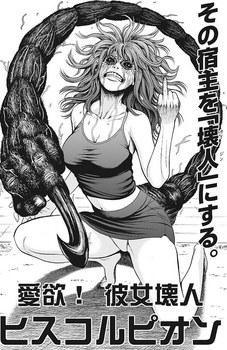 ジャガーン ネタバレ 最新 2話 画バレ【スピリッツ最新3話】27.jpg