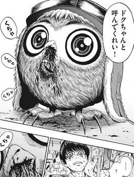 ジャガーン ネタバレ 最新 2話 画バレ【スピリッツ最新3話】5.jpg