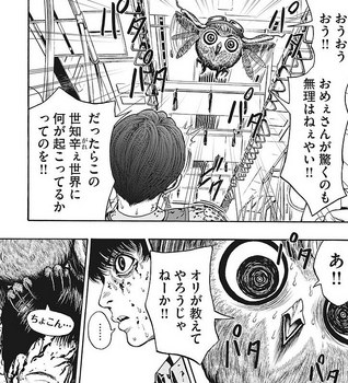 ジャガーン ネタバレ 最新 2話 画バレ【スピリッツ最新3話】6.jpg