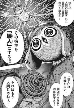 ジャガーン ネタバレ 最新 2話 画バレ【スピリッツ最新3話】8.jpg
