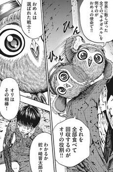 ジャガーン ネタバレ 最新 2話 画バレ【スピリッツ最新3話】9.jpg