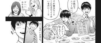 ジャガーン ネタバレ 最新 3話 画バレ【スピリッツ最新4話】1.jpg