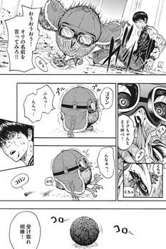 ジャガーン ネタバレ 最新 3話 画バレ【スピリッツ最新4話】11.jpg