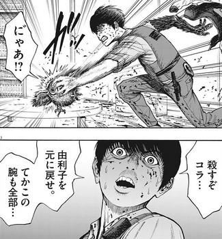 ジャガーン ネタバレ 最新 3話 画バレ【スピリッツ最新4話】12.jpg