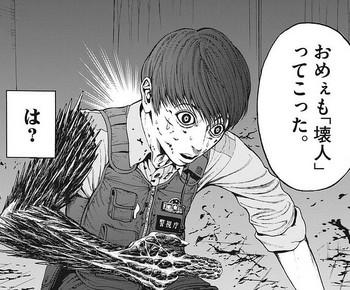 ジャガーン ネタバレ 最新 3話 画バレ【スピリッツ最新4話】14 - 1.jpg