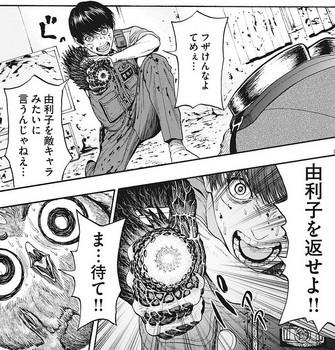 ジャガーン ネタバレ 最新 3話 画バレ【スピリッツ最新4話】15.jpg