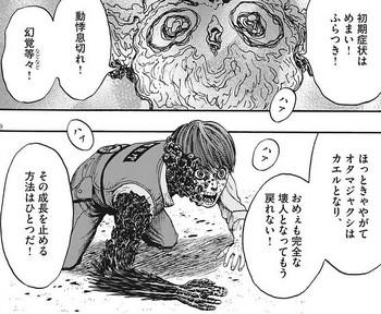 ジャガーン ネタバレ 最新 3話 画バレ【スピリッツ最新4話】18.jpg