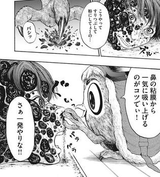 ジャガーン ネタバレ 最新 3話 画バレ【スピリッツ最新4話】19.jpg