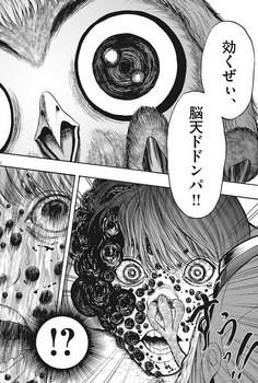 ジャガーン ネタバレ 最新 3話 画バレ【スピリッツ最新4話】20.jpg