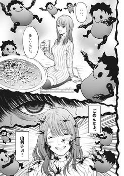 ジャガーン ネタバレ 最新 3話 画バレ【スピリッツ最新4話】21.jpg