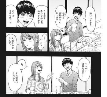 ジャガーン ネタバレ 最新 3話 画バレ【スピリッツ最新4話】2 - 1.jpg