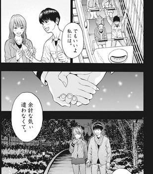 ジャガーン ネタバレ 最新 3話 画バレ【スピリッツ最新4話】3 - 1.jpg