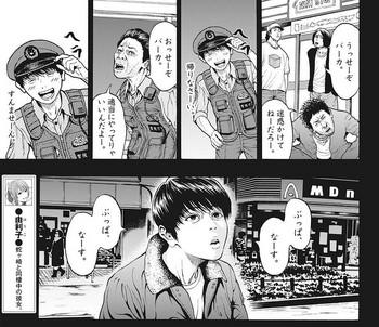 ジャガーン ネタバレ 最新 3話 画バレ【スピリッツ最新4話】5 - 1.jpg