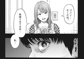 ジャガーン ネタバレ 最新 3話 画バレ【スピリッツ最新4話】6 - 1.jpg
