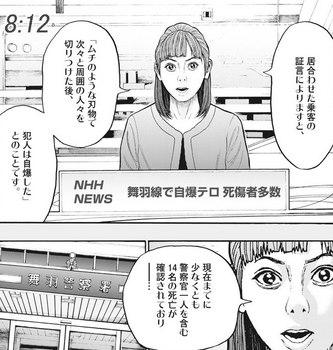 ジャガーン ネタバレ 最新 4話 画バレ【スピリッツ最新5話】1.jpg