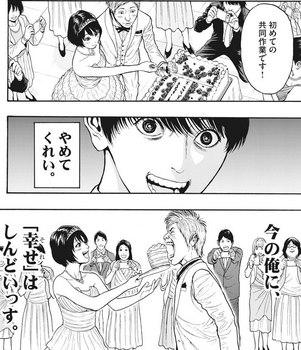 ジャガーン ネタバレ 最新 4話 画バレ【スピリッツ最新5話】15.jpg