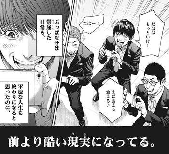 ジャガーン ネタバレ 最新 4話 画バレ【スピリッツ最新5話】16 - 1.jpg