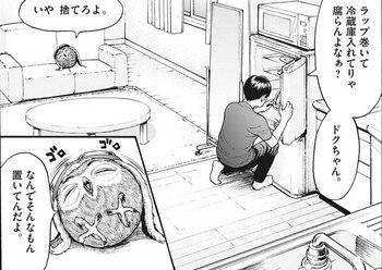 ジャガーン ネタバレ 最新 4話 画バレ【スピリッツ最新5話】6.jpg