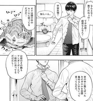 ジャガーン ネタバレ 最新 4話 画バレ【スピリッツ最新5話】7.jpg