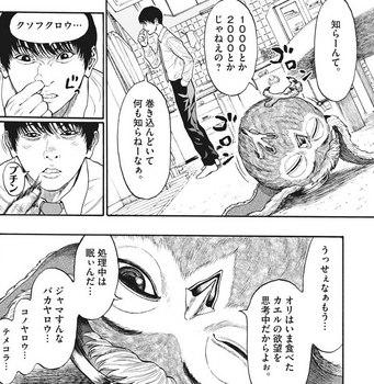 ジャガーン ネタバレ 最新 4話 画バレ【スピリッツ最新5話】8.jpg
