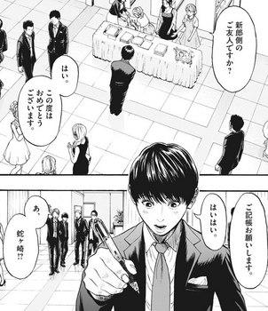 ジャガーン ネタバレ 最新 4話 画バレ【スピリッツ最新5話】9.jpg