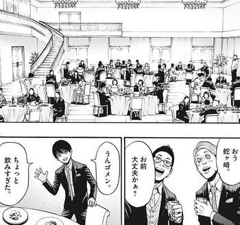 ジャガーン ネタバレ 最新 5話 画バレ【スピリッツ最新6話】10.jpg